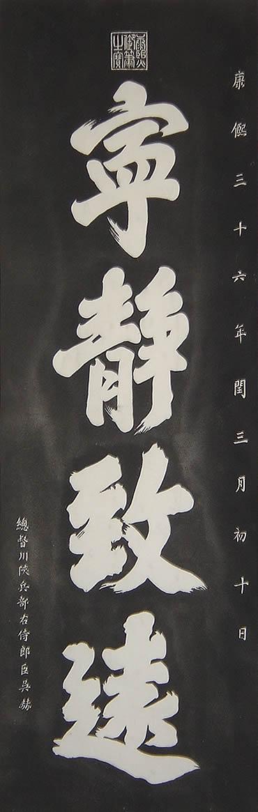 黄梅戏天女散花_清康熙《宁静致远》